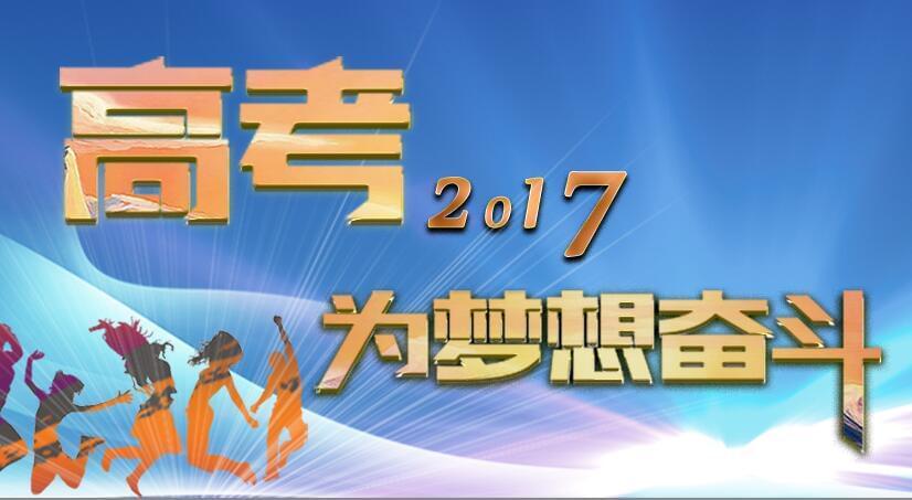 2017年河南高考专题
