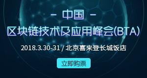 报名 | 区块链技术及应用峰会(BTA)