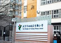 2018年北京西城区重点小学:育翔小学