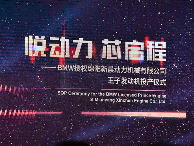 新晨动力宝马王子系列发动机投产仪式于去年10月举行