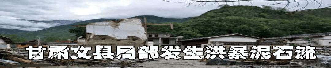 甘肃文县局部发生暴洪泥石流