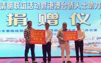 防城港市举办2018年侨界清明联谊活动!