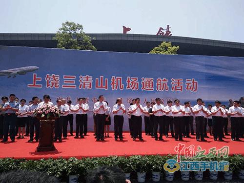 江西上饶三清山机场首航成功 凸显全国性枢纽地位