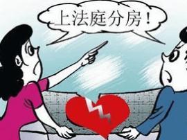 """恋人打""""抢房""""大战 女子首付30万分手时却没份"""