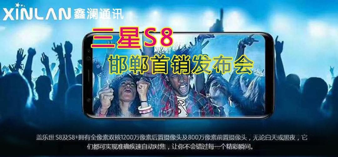 三星S8上市邯郸首销发布会