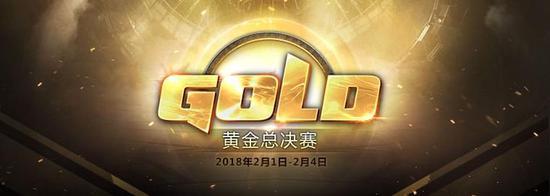 2017黄金总决赛2月1日打响 年度盛典即将开放投票