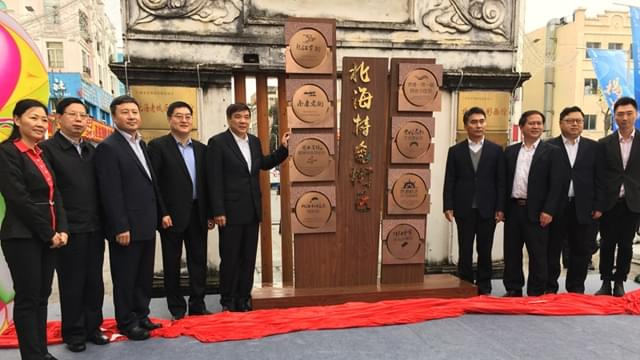 广西北海举行特色街区集中揭牌仪式