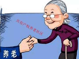 北京推出共有产权养老试点项目 投资商占5%产权