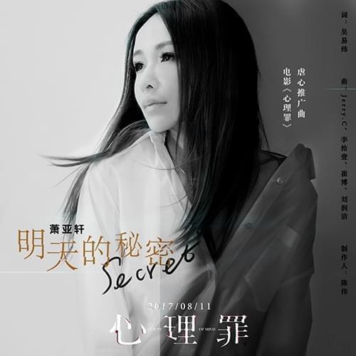 萧亚轩献声电影推广曲  诉说《明天的秘密》