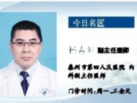 泰州一男子同时服用多种感冒药导致急性肝损伤