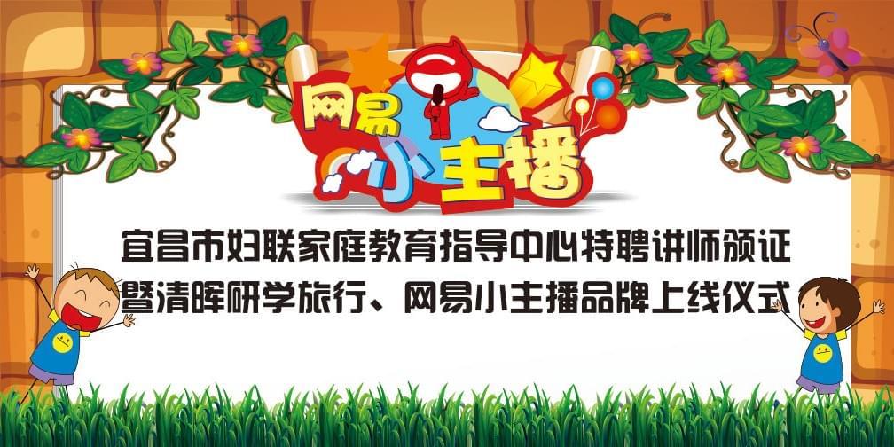 清晖研学旅行、网易小主播品牌上线仪式