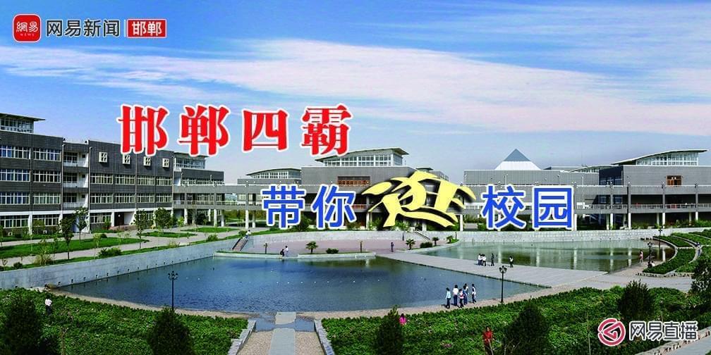 """央视成语大会""""邯郸四霸""""带你逛校园"""