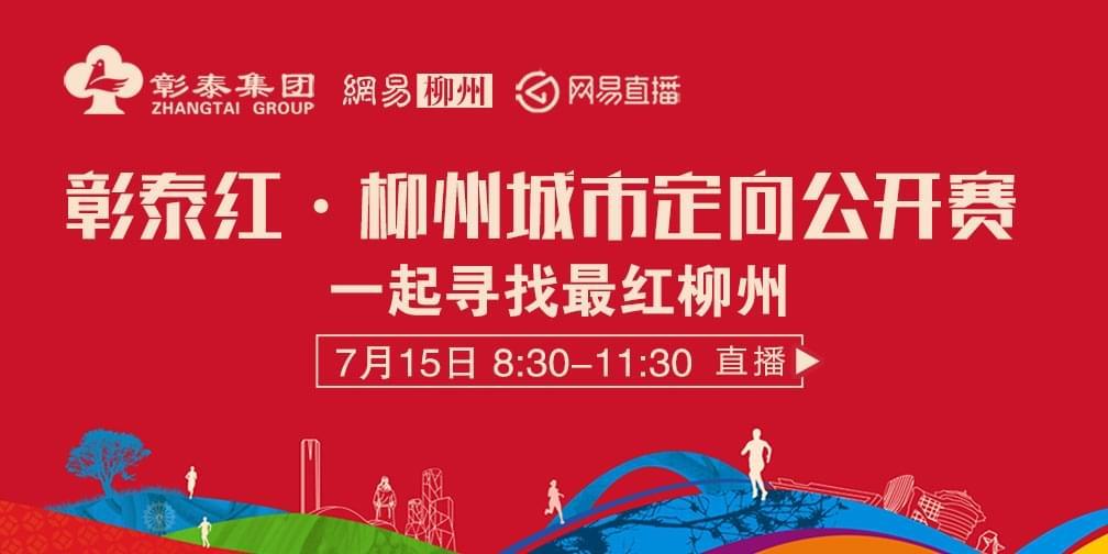 彰泰红·柳州城市定向公开赛  一起寻找最红
