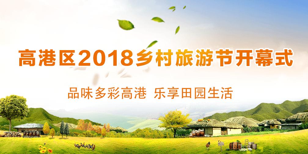高港区2018乡村旅游节开幕式