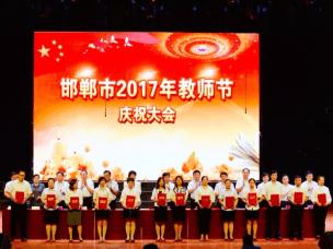 邯郸:召开大会隆重表彰先进教育工作者