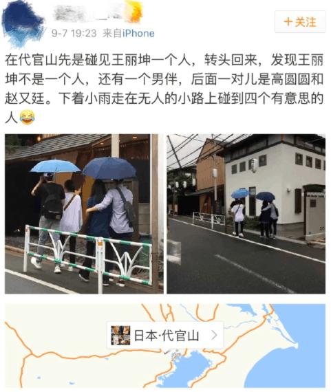 曝林更新王丽坤同游日本 赵又廷高圆圆夫妇同行