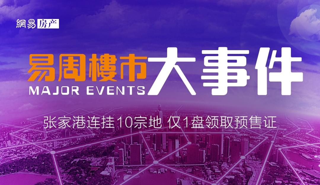 易周楼市大事件:张家港连挂10宗地 仅1盘领取预售证