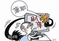 """退休高知""""兼职刷单""""被骗3万余元:连刷6单被拉黑"""