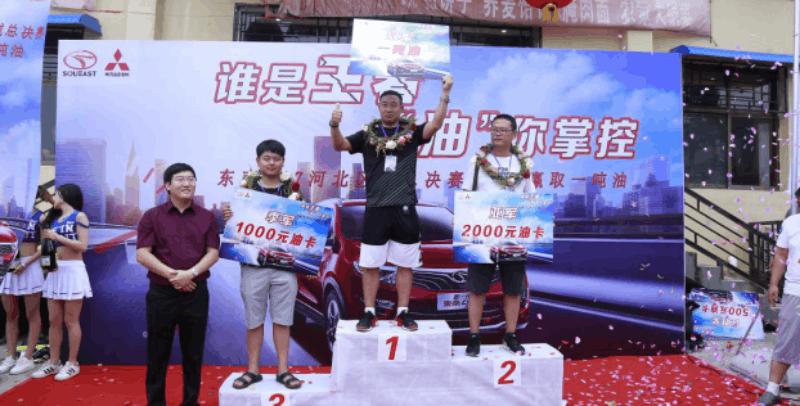 百公里油耗2.82L 东南DX7节油赛总决赛再创佳绩