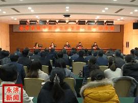 永济市召开创建国家全域旅游示范区动员会