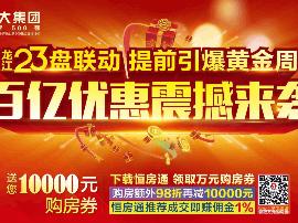 """黄金购房季"""" 恒大""""23盘联袂+百亿优惠强势来袭"""