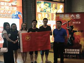 恒丰银行泉州分行组织青年员工观看电影《建军大业》