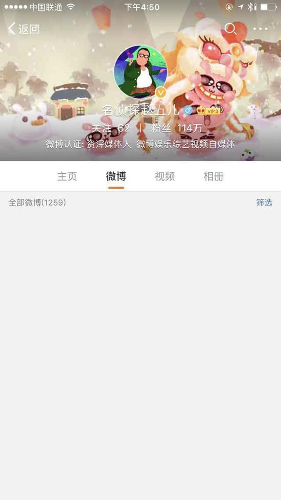 中国第一狗仔卓伟等一大批八卦微博账号被封