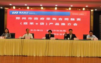 浦发银行郑州分行:推广政府采购合同融资 助力中小微