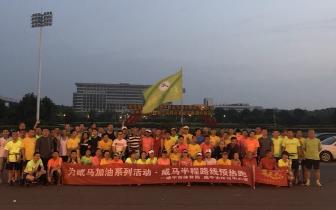 """""""咸马""""半程线路今天清晨预热跑 50名爱好者体验新线路"""