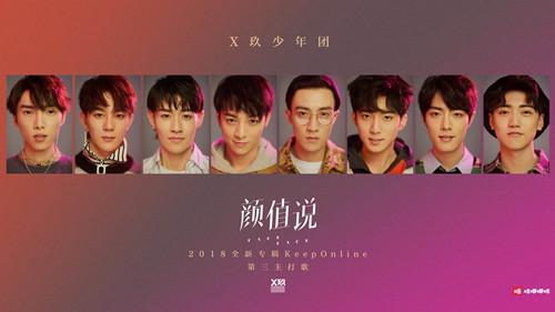 X玖少年团《颜值说》MV昨日首发 清新画风