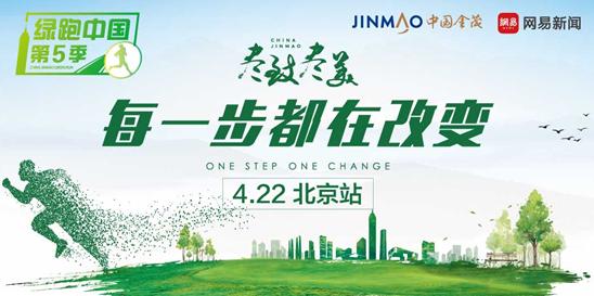 绿跑中国第5季北京站10KM竞技赛火热报名中!
