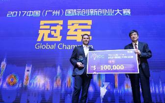 2017中国(广州)国际创新创业大赛完美收官  全球未来