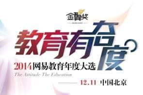 2014年金翼奖:教育有态度