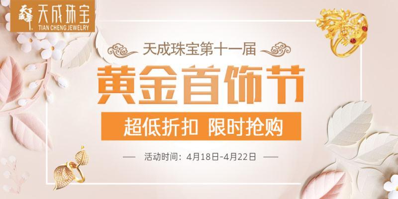 """4.22天成珠宝黄金节 """"10克金条等您拿"""""""