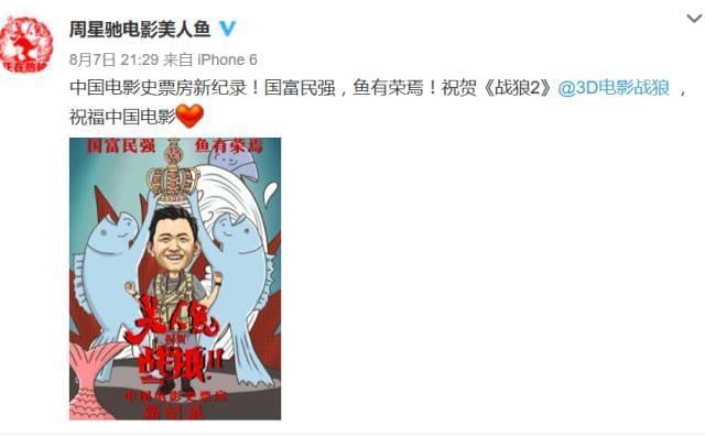 《战狼2》刷新票房纪录 吴京半夜没睡发了这条消息