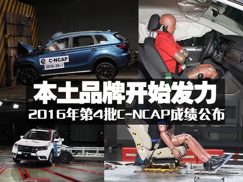 2016年第4批C-NCAP成绩公布 自主发力
