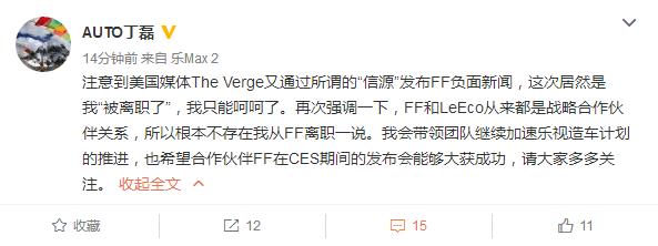 乐视汽车联合创始人丁磊否认离职:我只能呵呵了的照片