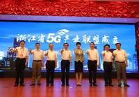 """浙江省5G产业联盟成立 浙江移动携华为建""""5G之"""