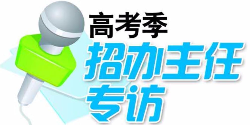 山师大招办主任赵湘轶:国际范!山师大综合评价招生首