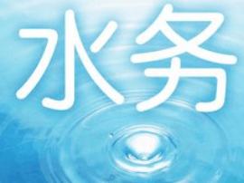 运城市水务局召开2018年水利建设投资计划会议