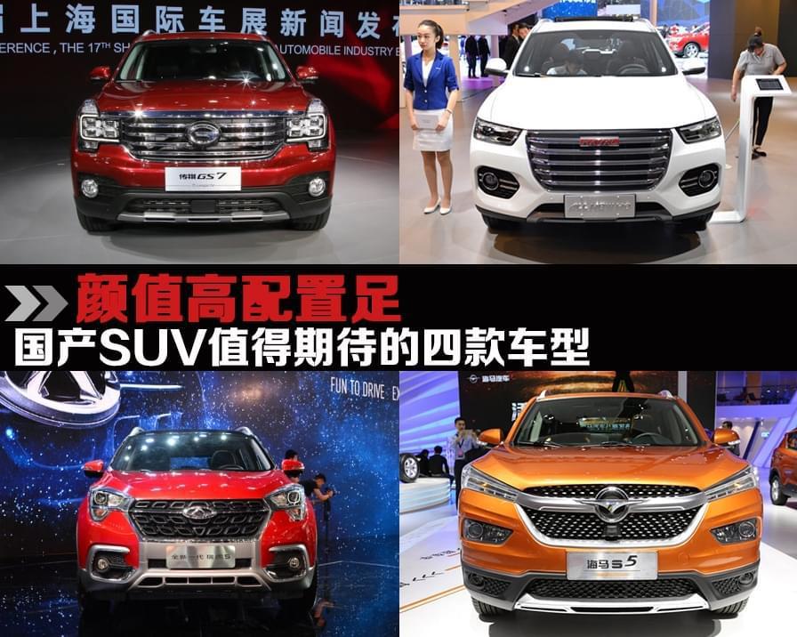颜值高配置足 值得期待的四款国产SUV