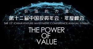第12届中国投资年会 · 年度峰会