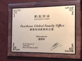 磐晟家族办公室开设温哥华分部 中国家族全球化进入快