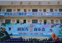 俞敏洪考察甘肃乡村小学,探索多形式助力乡村教育发展