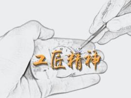 """弘扬工匠精神 造就""""宜昌工匠""""深化""""宜昌样本"""""""