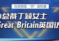 挖掘英国移民新机遇,侨外总裁丁颖英国访问行
