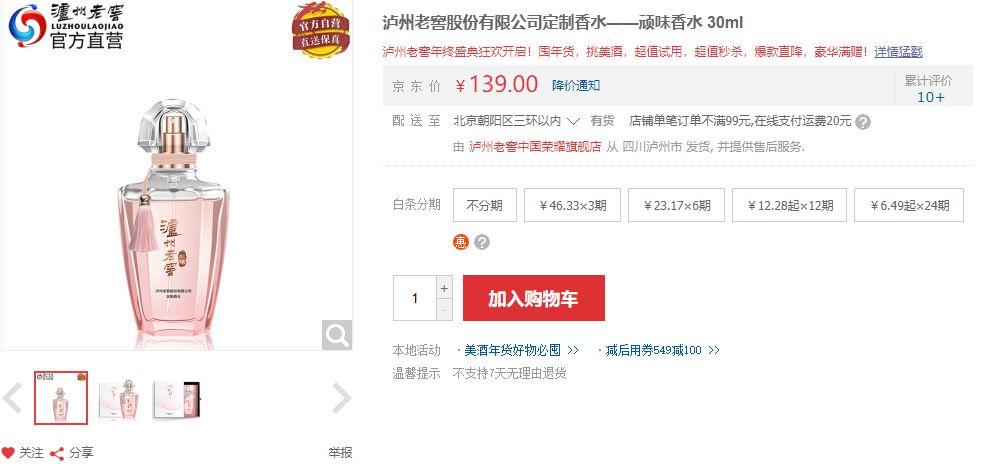 LV卖香肠后泸州老窖卖香水!网友:喷了被查酒驾吗