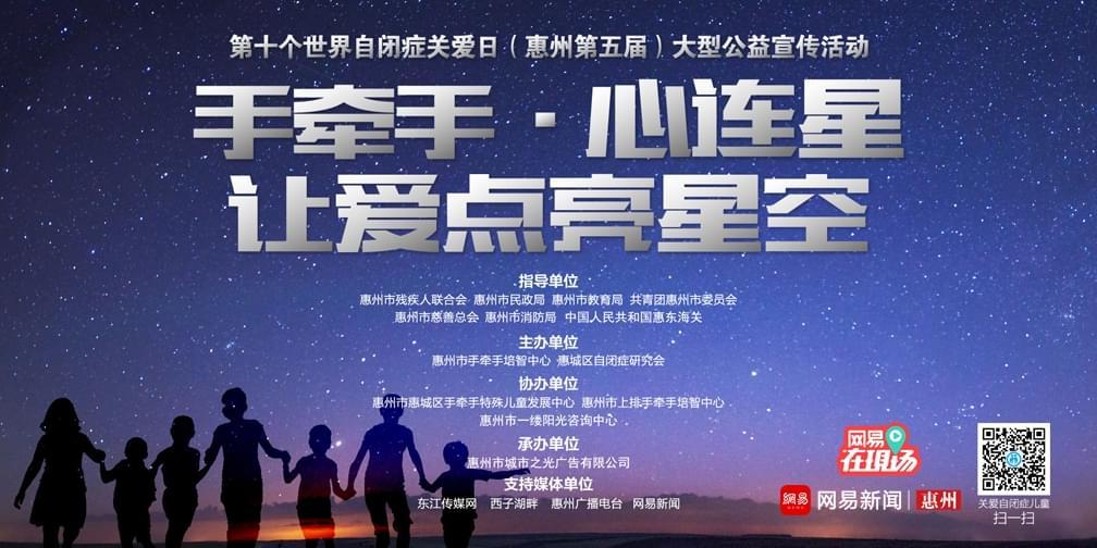 """关注惠州""""星孩"""" 4月2日邀您易起参与自闭症关爱日"""