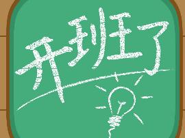 运城师范高等专科学校 SIYB大学生创业培训班开班