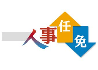 张建忠被任命为惠州市人大常委会内司工委副主任